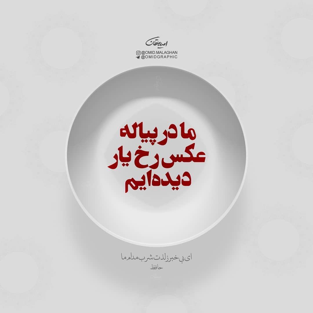 حافظ ما در پیاله عکس رخ یار دیده ایم ای بی خبر ز لذت شرب مدام ما حافظ Hafiz Persian Poem Poems Persian