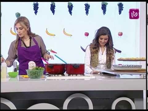 ديما حجاوي تحضر الدجاج بصلصة دبس الرمان Food Videos Chicken Recipes