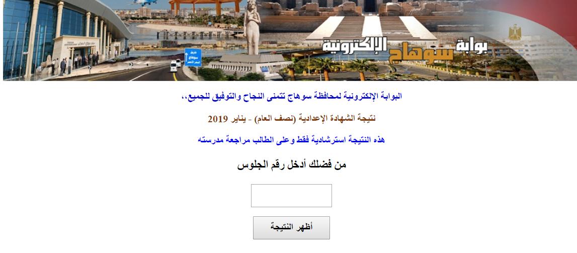 البوابة الإلكترونية لمحافظة سوهاج نتيجة الشهادة الإعدادية Desktop Screenshot Screenshots