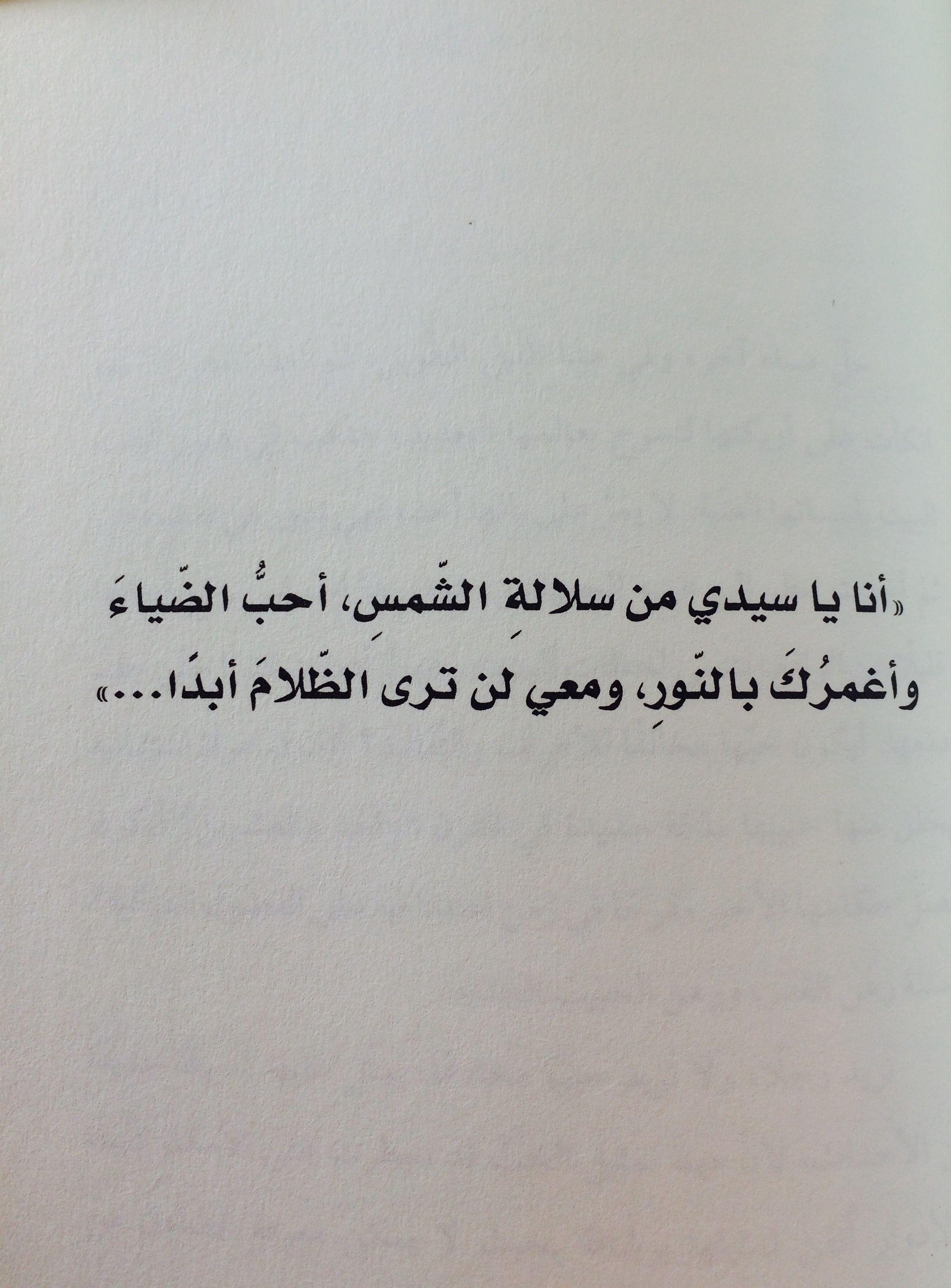 """من رواية """" ستُحبّينَنِي يوماً """" - نورا مرعي"""