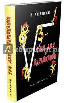 Книга: Три дня в Карликании. Автор: Владимир Левшин ...