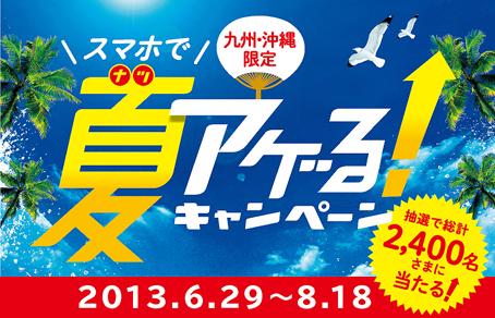 ドコモのスマホで夏アゲルキャンペーン九州、沖縄限定 YURURIYA blog