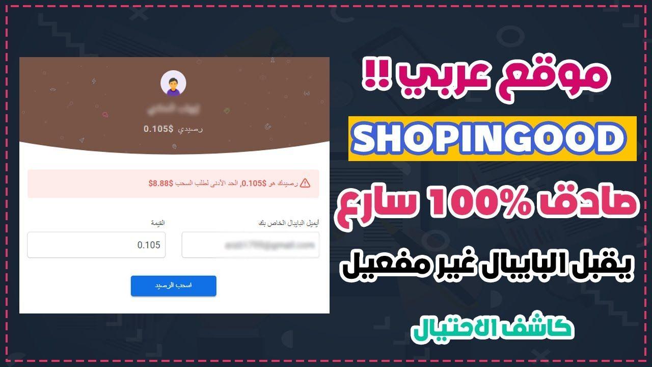 موقع Shopingood موقع رائع لربح الدولارات يقبل بايبال الغير مفعل سارع ف