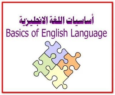 تعلم اللغة الانجليزية سنقدم لكم باقة من أفضل الدروس لتعلم اللغة الإنجليزية هذه الباقة ستكون متسلسلة ومتنوعة ومن عدة English Language Language Download Books