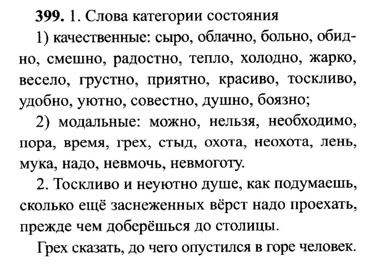 Решебник по русскому языку 6 класс 2018 года львова и львов 1 часть онлайн не скачивать