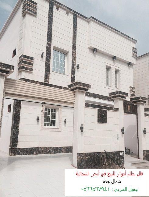 فلل نظام أدوار في أبحر الشمالية للبيع في شمال جدة فيلا نظام ادوار بجدة Outdoor Decor Outdoor Home Decor