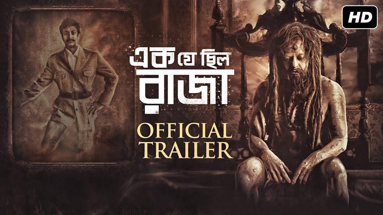 Ek Je Chhilo Raja | Official Trailer | Jisshu | Anirban