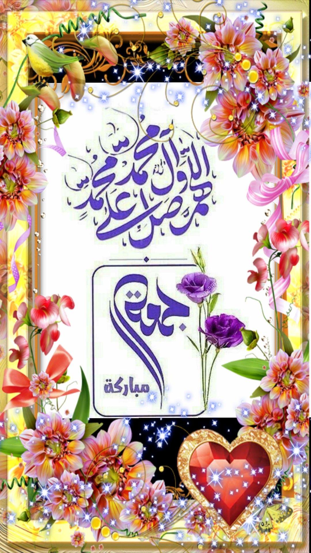 اللهم صل على محمد وآل محمد وعجل فرجهم جمعة مباركة اللهم صل