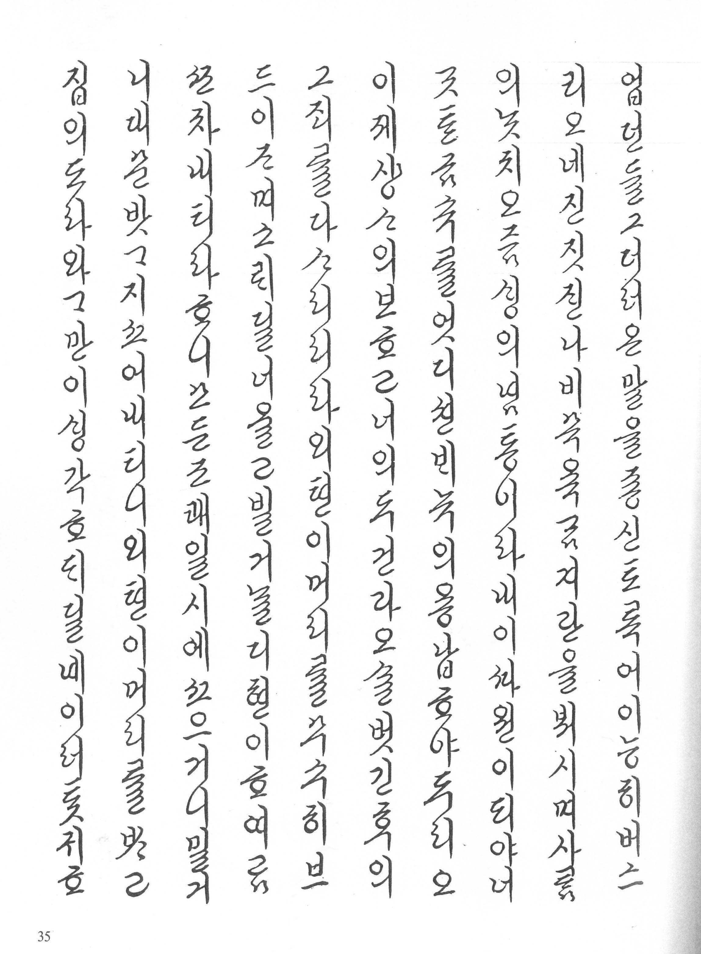 (t115A r1 이상열 06 .jpg) 성풍류. 청나라 강희 11년(1672) 무렵에 학시도인이 지은 것으로 추정되는 것을 번역한 국문 소설이다. 필사본으로 7권 7책으로 구성되어 있다. 명교를 중시하는 보수성을 띠고 있는 한편 , 명나라 멸망 이후 충군보국의 열정을 강요하게 된 시대 정신을 반영하고 있다. 궁체흘림으로 쓰였으며 흘려 쓴 글이 대부분 거친 반면 유연한 형태를 하고 있어 부드러운 느낌을 준다.