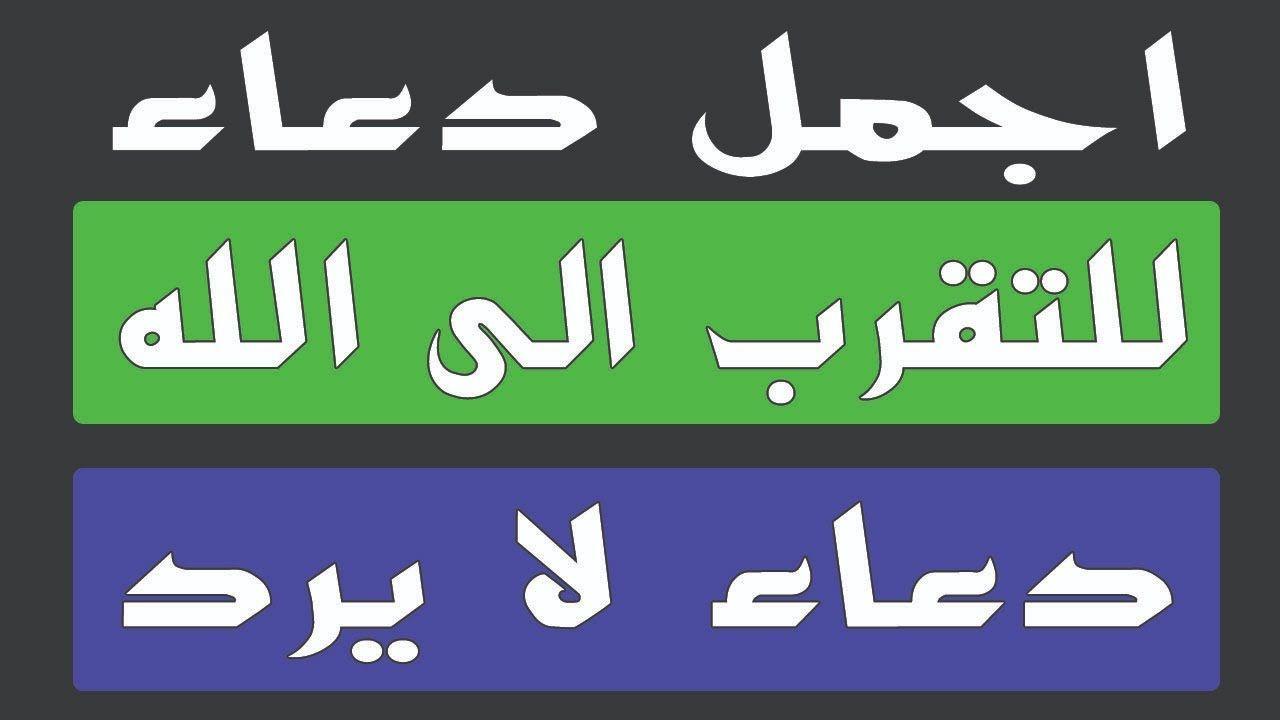 اجمل دعاء للتقرب إلى الله عز وجل دعاء الى الله لايرده Arabic Calligraphy