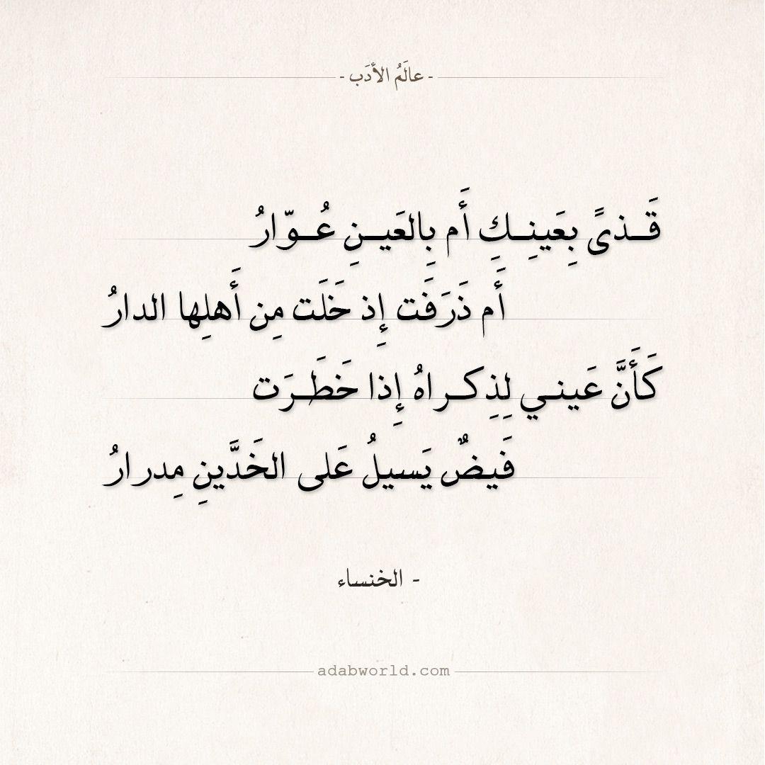 صدق الإحساس وعمق الشعور وحرارة التعبير في الرثاء الخنساء عالم الأدب Arabic Quotes Quotes Math
