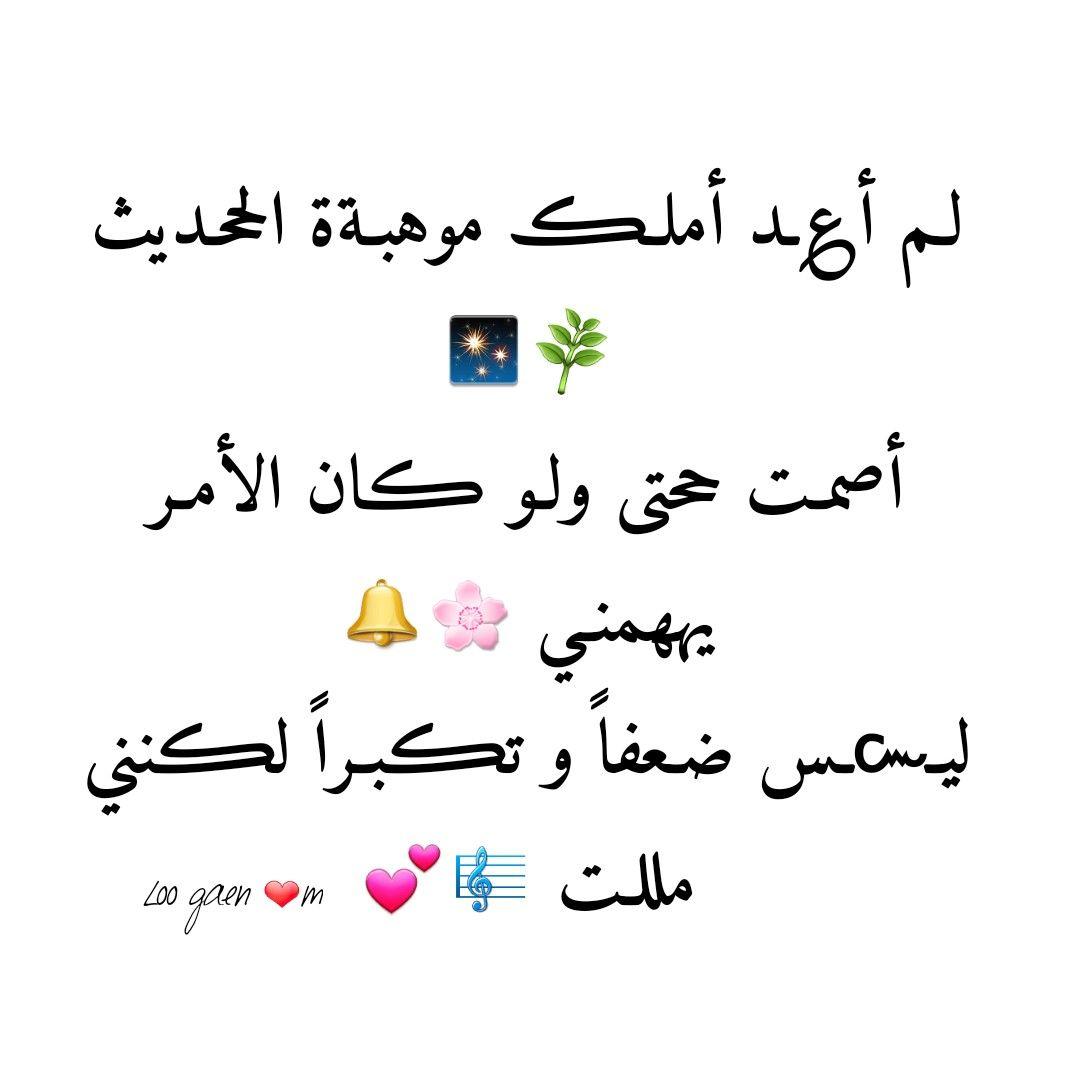 رمزيات Cool Words Words Arabic Quotes