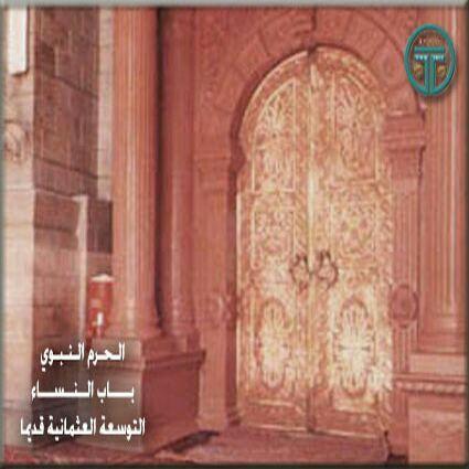 باب النساء التوسعة العثمانية قديما للمسجد النبوي History Of Islam Sacred Places Masjid