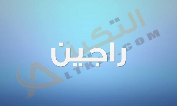 معنى اسم راجين في المعجم العربي من الأسماء الم ذكرة التي تحمل معاني متميزة حيث انه من الأسماء الجديدة الغير منتشرة Company Logo Vimeo Logo Tech Company Logos