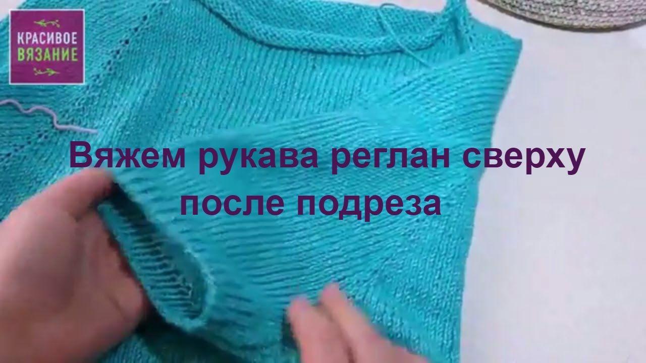 Как правильно рассчитать петли при вязании спицами реглана