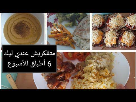 روتين أسبوعي كيفاش دوزتو 6 أيام من الطبخ Youtube Recettes