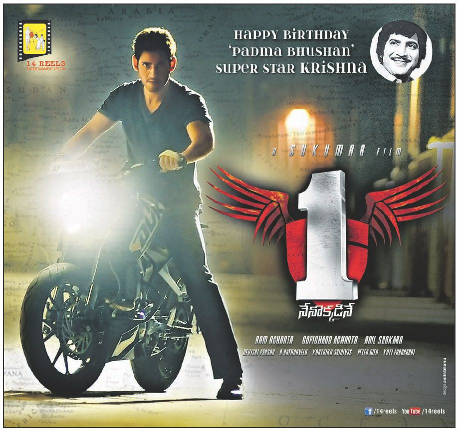 1 nenokkadine hindi dubbed movie download