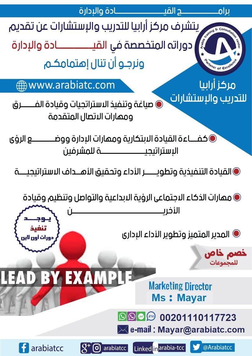 دورات القيادة والإدارة دورة صياغة وتنفيذ الاستراتيجيات وقيادة الفرق ومهارات الاتصال المتقدمة كفاءة القيادة الابتكارية ومهارات الإدارة ووضع الرؤى الإستراتيج