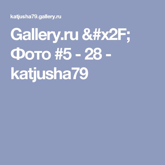 Gallery.ru / Фото #5 - 28 - katjusha79