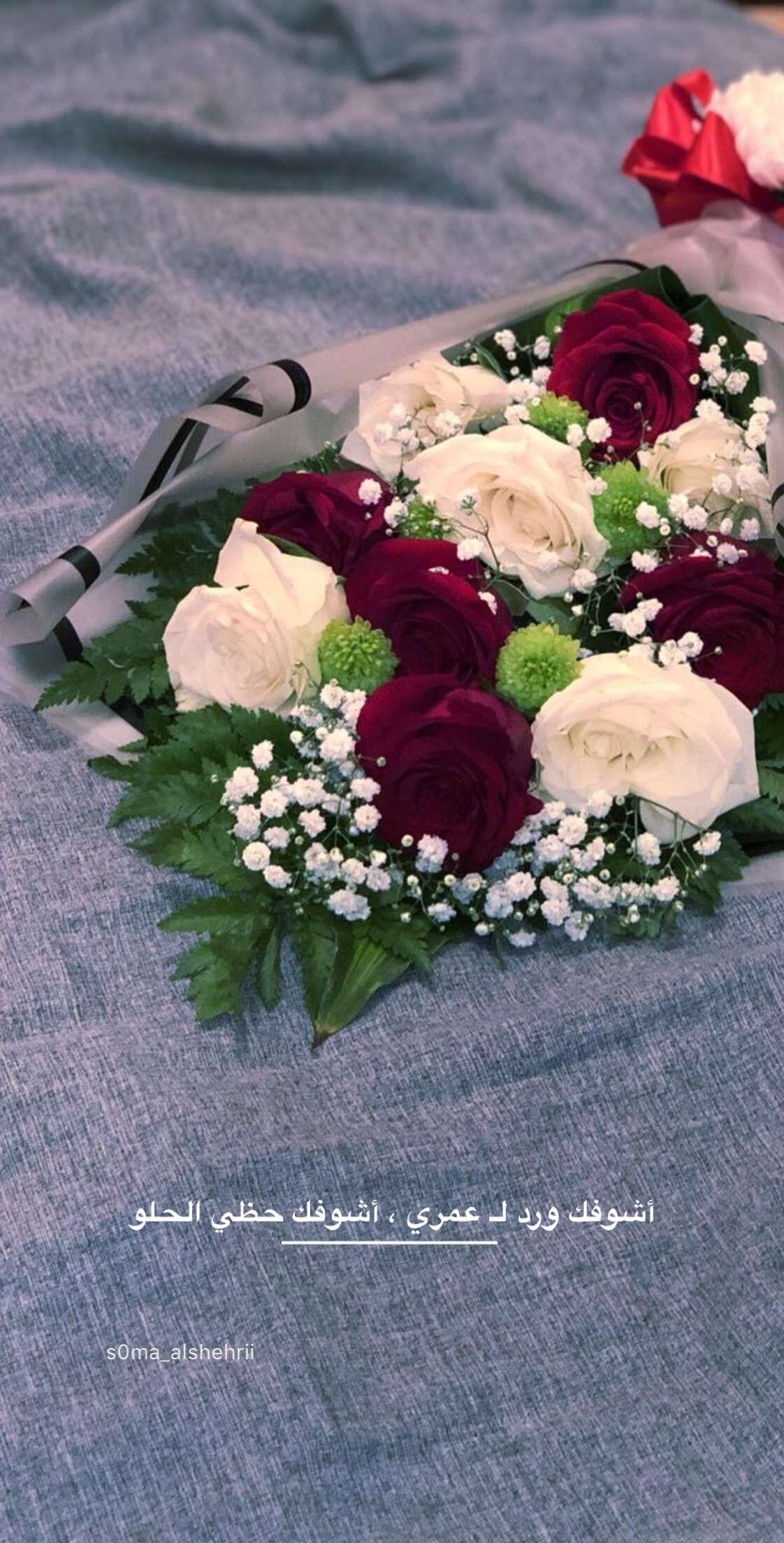 اشوفك ورد لـ عمري اشوفك حظي الحلو Table Decorations Decor Floral Wreath