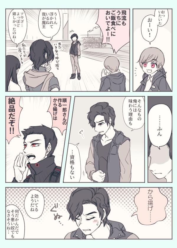 35 most far さんの漫画 38作目 ツイコミ 仮 仮面ライダー イラスト マンガ 仮面ライダージオウ