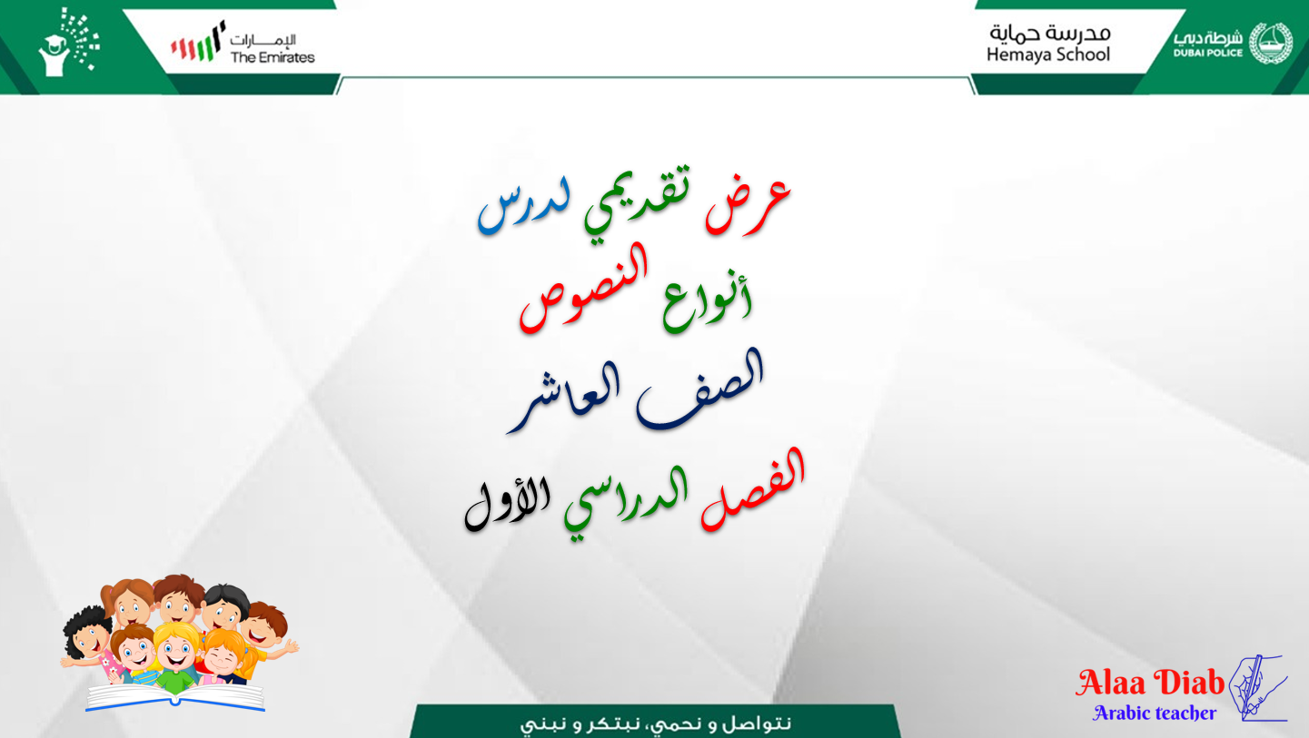 بوربوينت درس انواع النصوص للصف العاشر مادة اللغة العربية Home Decor Decals Cards School