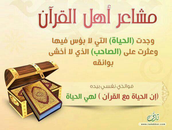 مشاعر أهل القرآن Islam Facts Islam Quran Islamic Quotes