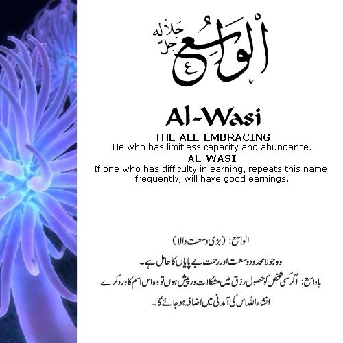 Al Wasi Beautiful Names Of Allah Allah Names Allah
