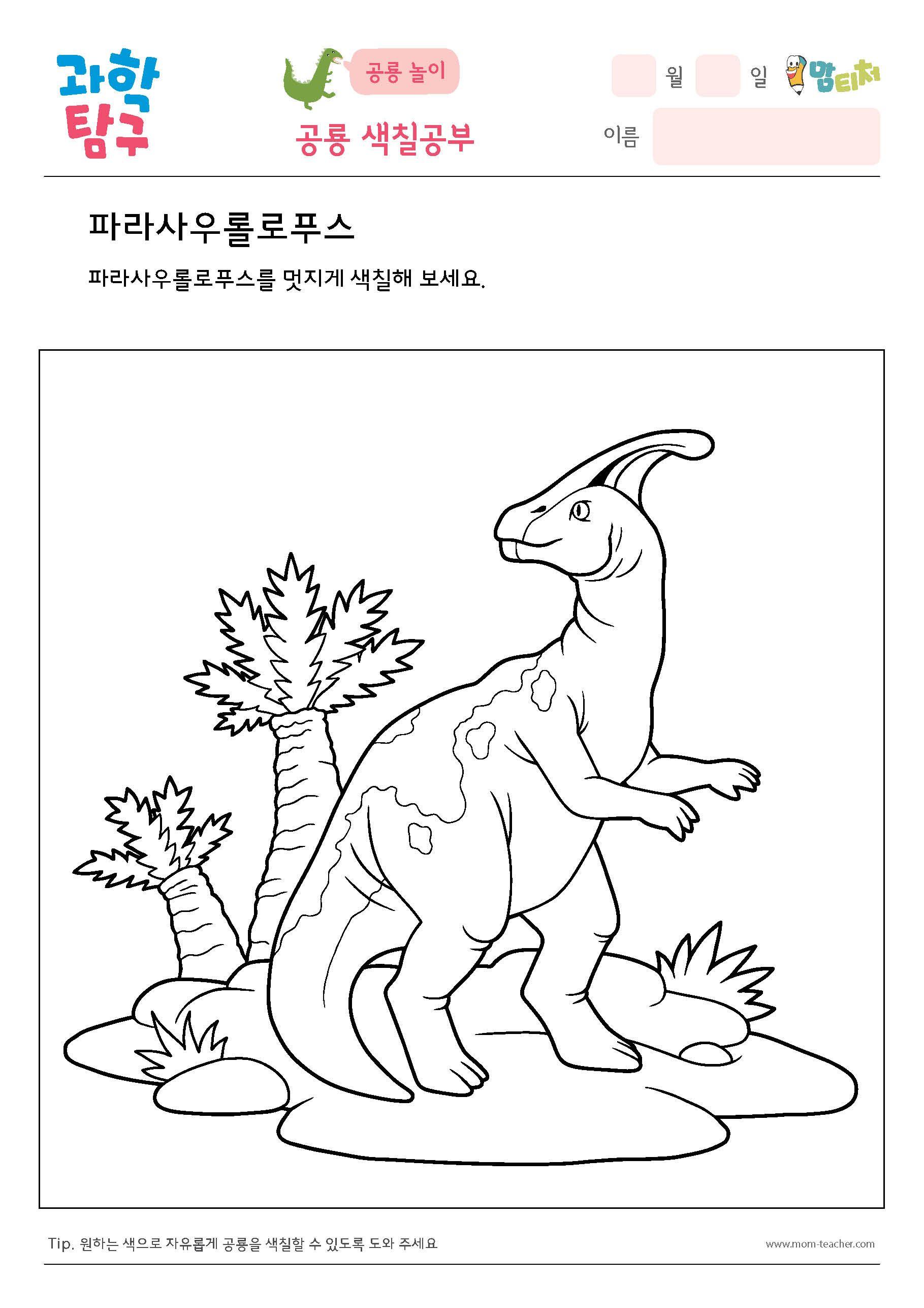 공룡 색칠공부 도안 Google 검색