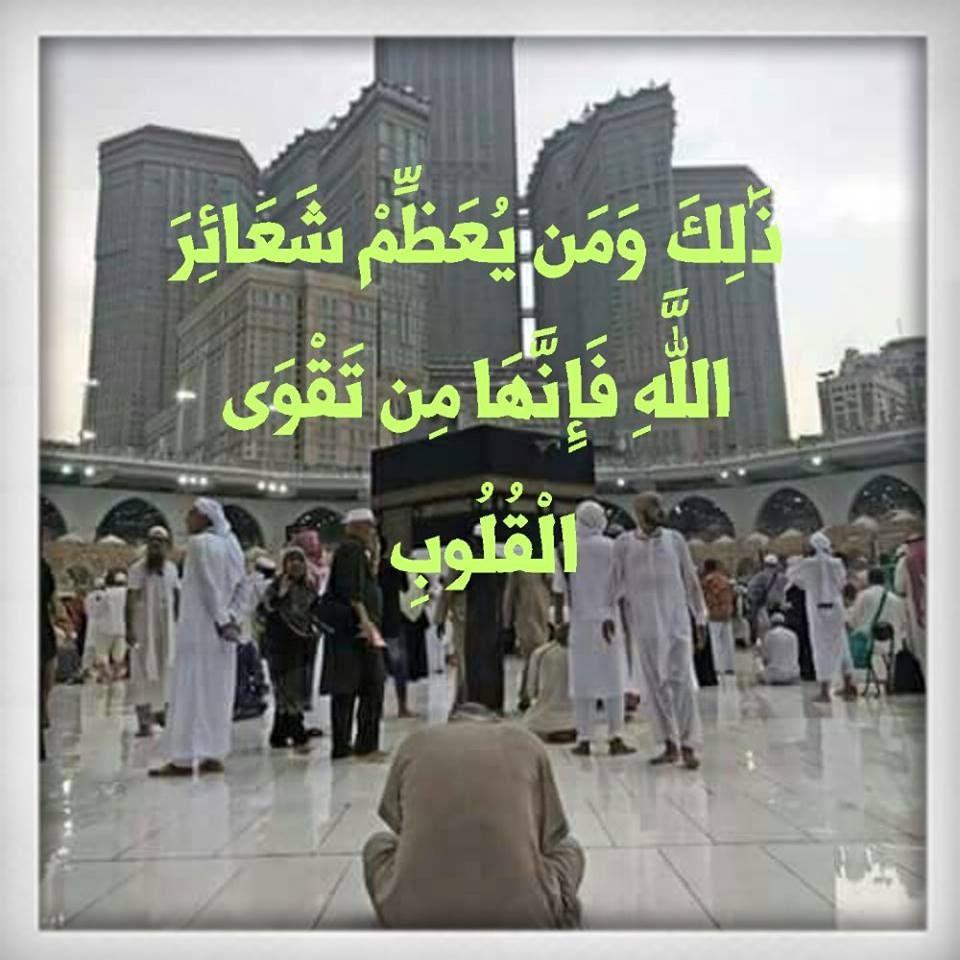 ذلك ومن يعظم شعائر الله فإنها من تقوى القلوب صدق الله العظيم Holy Quran Broadway Shows Quran
