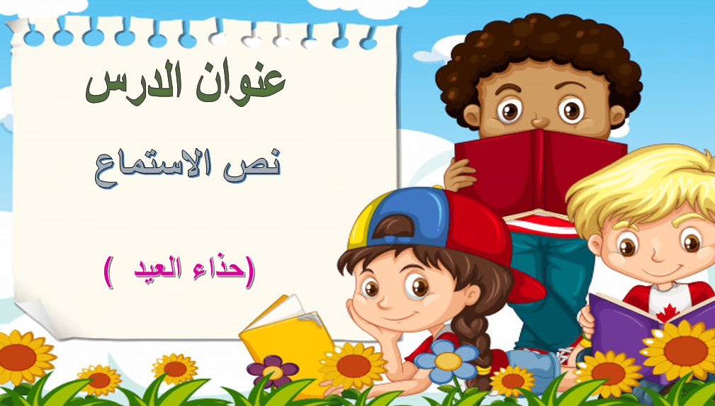 اللغة العربية بوربوينت نص استماع حذاء العيد للصف الثاني Mario Characters Disney Characters Character