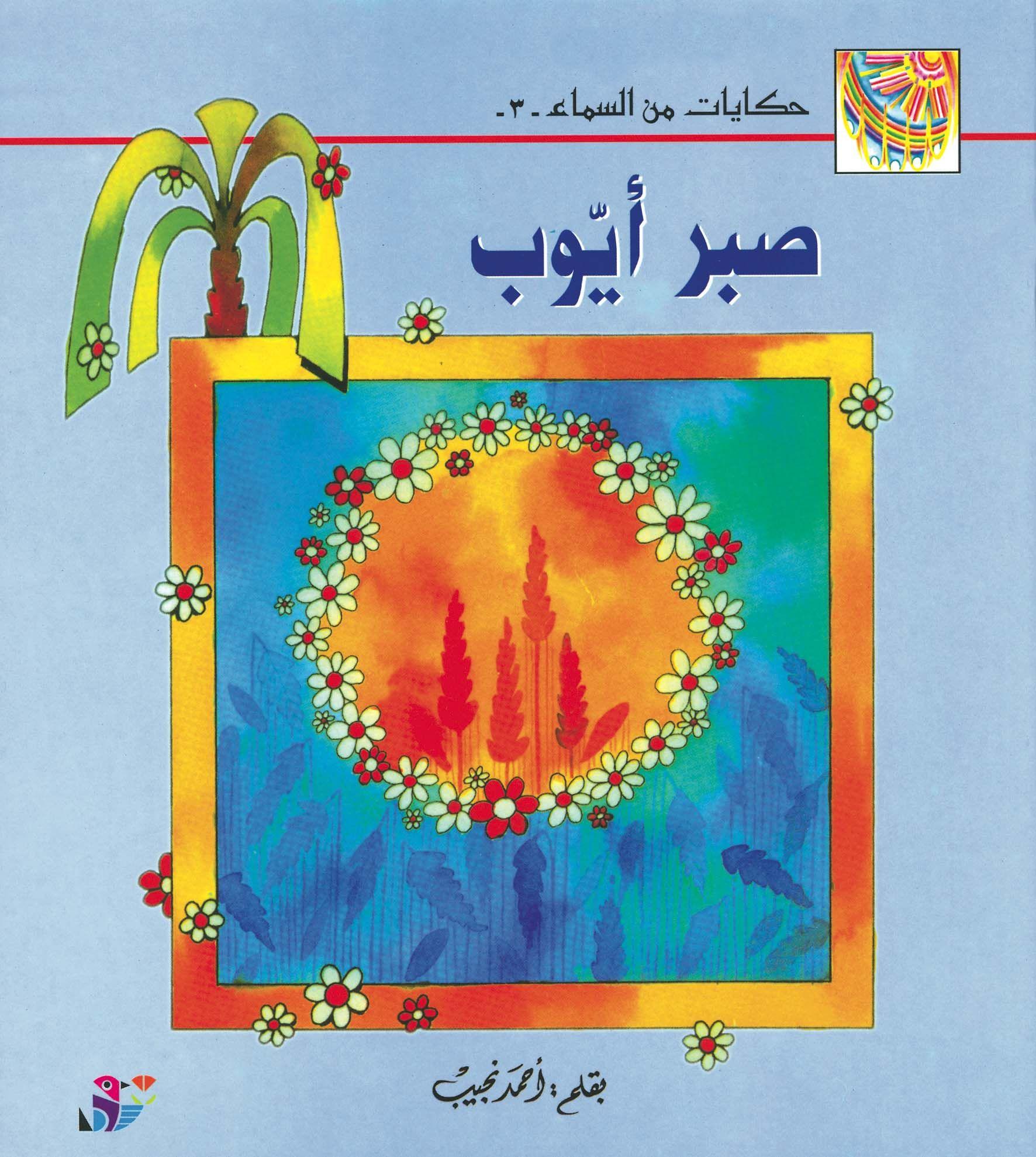 إن ها قصة النبي الذي ض رب المثل بصبره إنه النبي أيوب ع It Is The Story Of Prophet Ayyoub Pbuh Who Was Known For With Images Arabic Books Online Bookstore Arabic