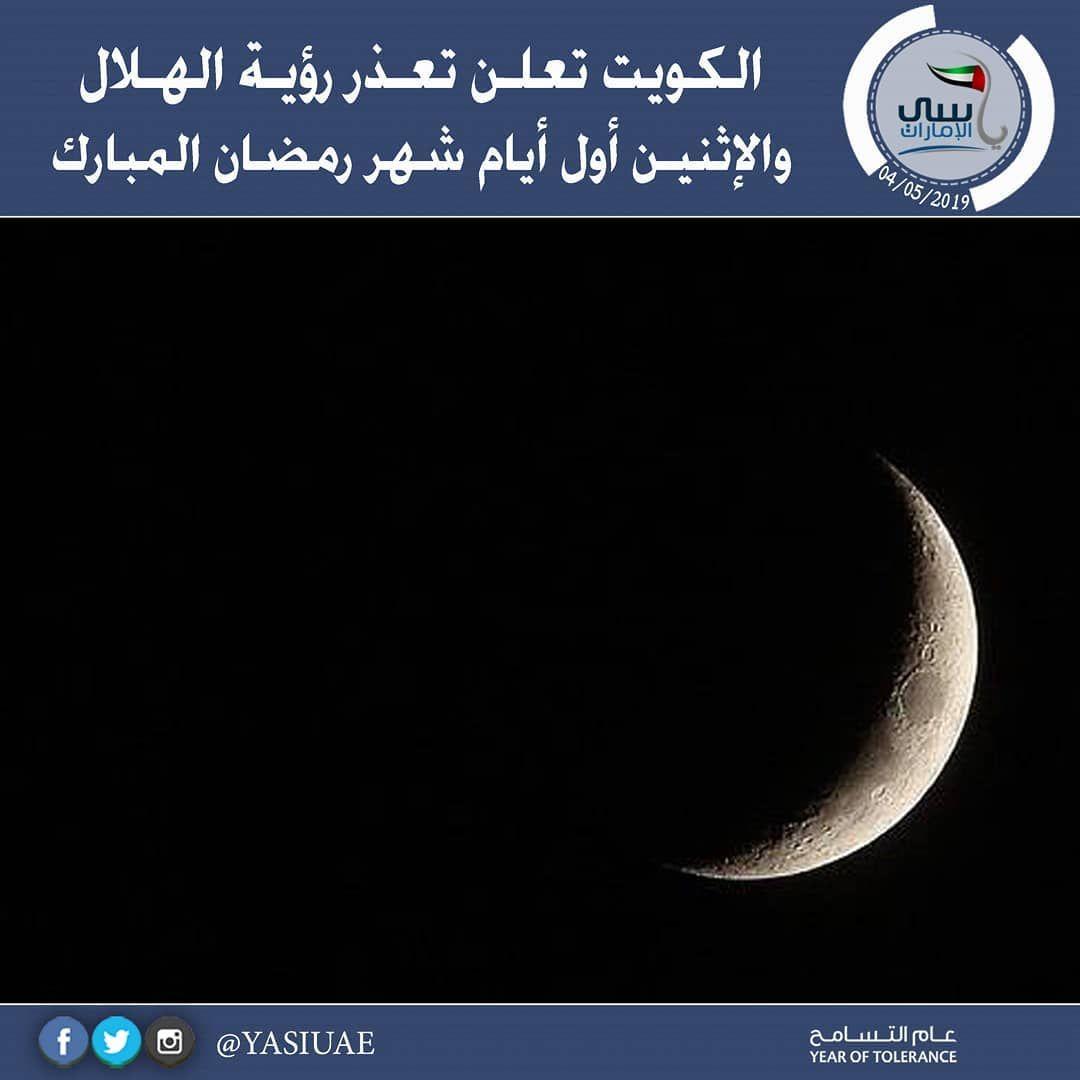رمضان الكويت تعلن تعذر رؤية الهلال والإثنين أول أيام شهر رمضان المبارك شهر رمضان Body Celestial Bodies Celestial