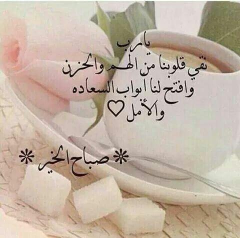 صباح الخيرات علي عيونكم احبائنا الكرام صباحكم سكر Good Morning Quotes Morning Quotes Good Morning