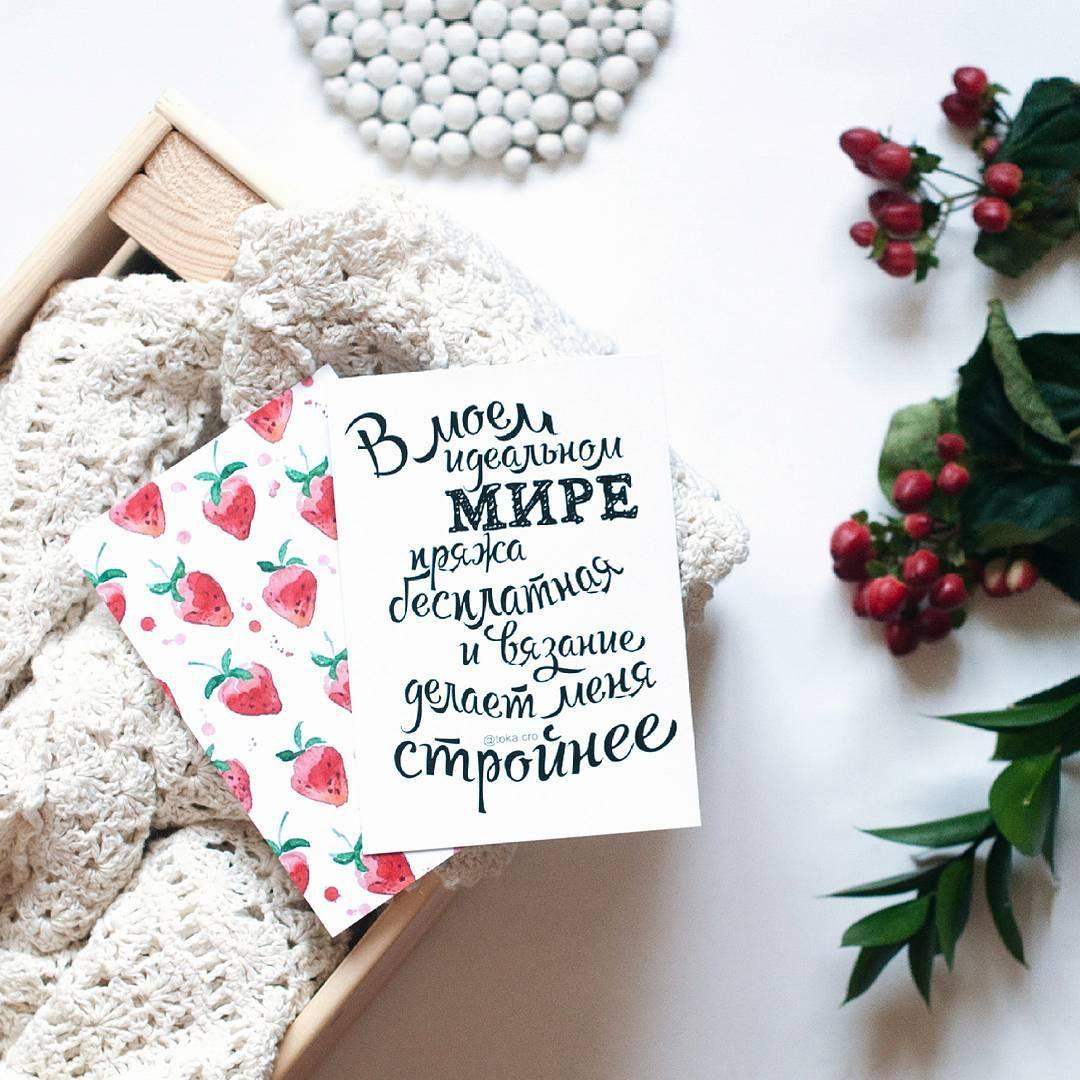 Открытки с надписями о вязании, пожеланием добра счастья