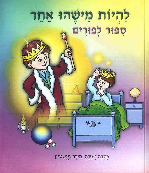To Be Somebody Else - Purim book for kids in Hebrew