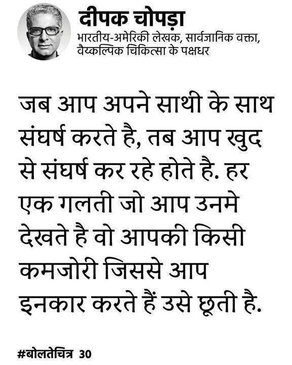 Deepakchopra Hindiquotescollection Hindiquote Hindiquotesimage Http Ift Tt 2e9zgji Via Facebook Hindi Quote Deepak Chopra Quotes Jawaharlal Nehru Essay In Par 10 Line Mera Priya Neta