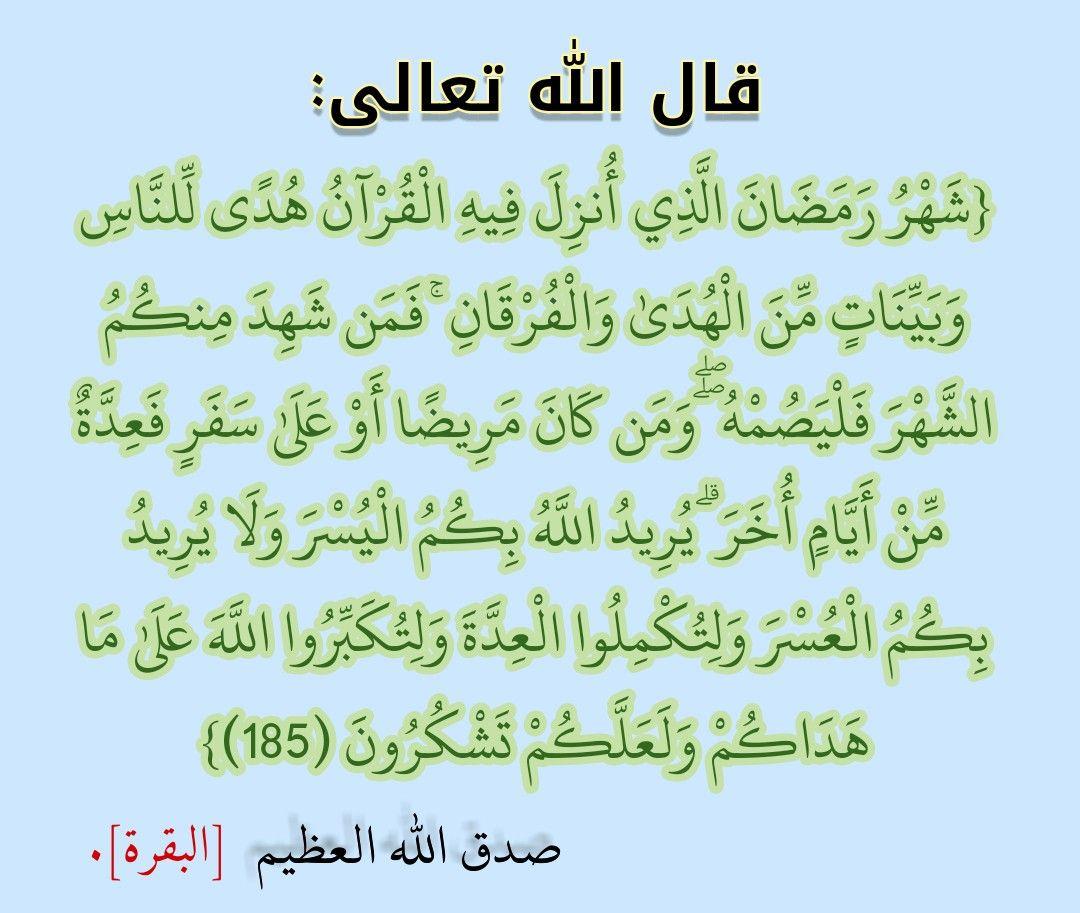 آيات من القرآن الكريم Math Avl Math Equations