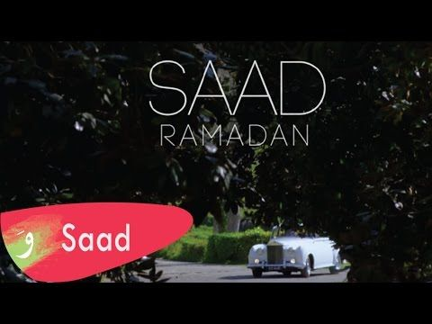 Saad Ramadan E7sasik Sanam سعد رمضان احساسك صنم Neon Signs Ramadan Songs