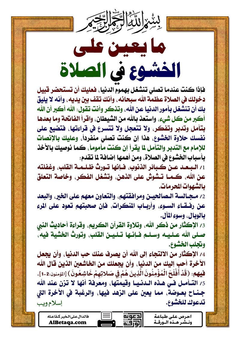 Desertrose ما يعين على الخشوع في الصلاة Islam Facts Islamic Messages Learn Islam