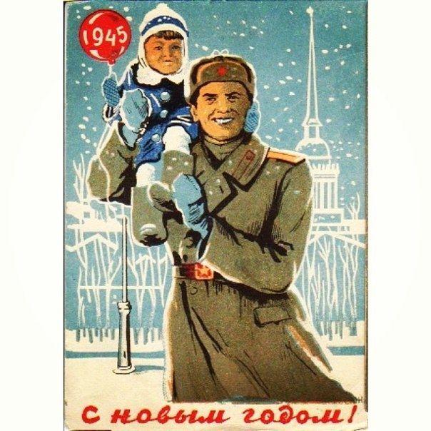 С новым 1945 годом открытки