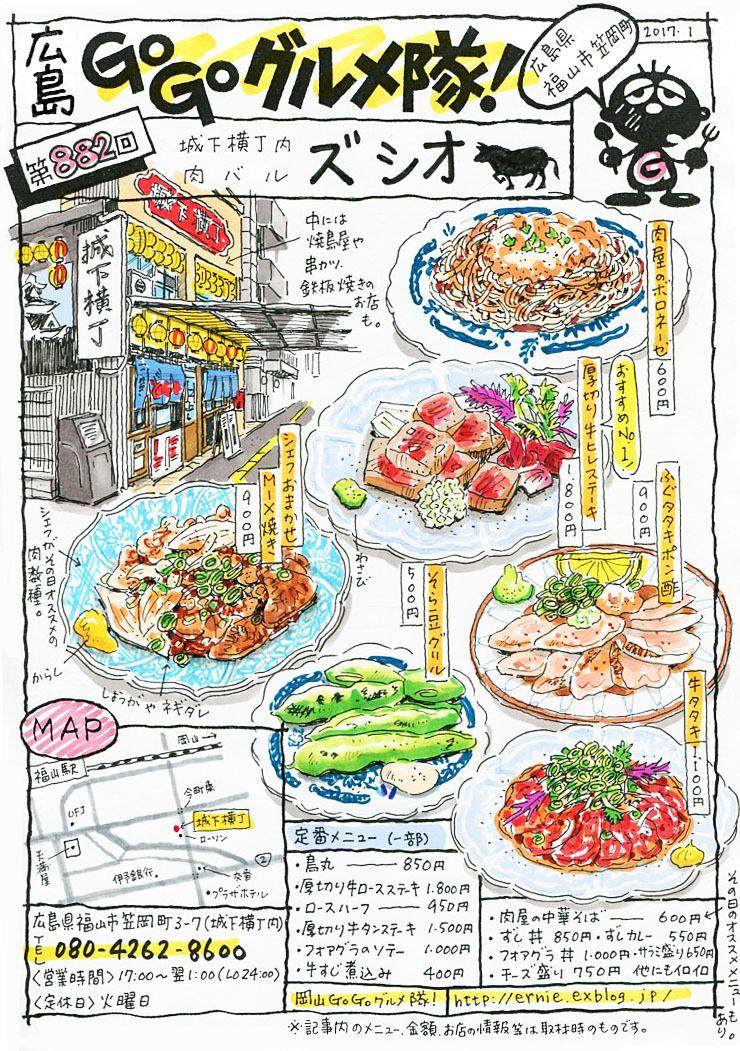 肉バル ズシオ 岡山 go go グルメ隊 食品イラスト 食べ物 イラスト カワイイアート