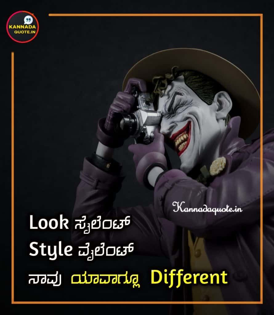 Single Attitude Quotes In Kannada Attitude Quotes Quotes For Whatsapp Inspirational Quotes Motivation