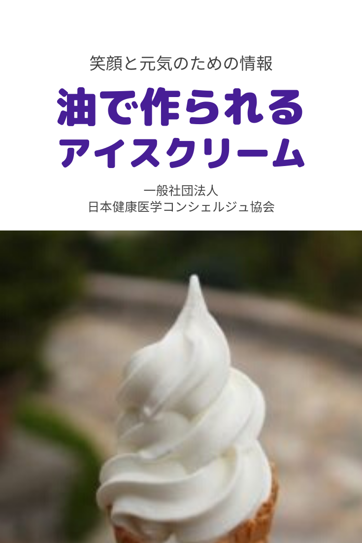 Photo of 油で作られるアイスクリーム