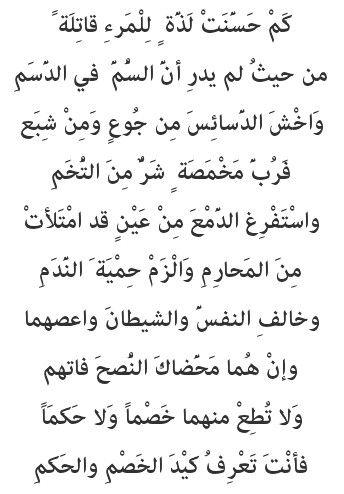 من قصيدة البردة Beautiful Arabic Words Arabic Quotes Arabic Books