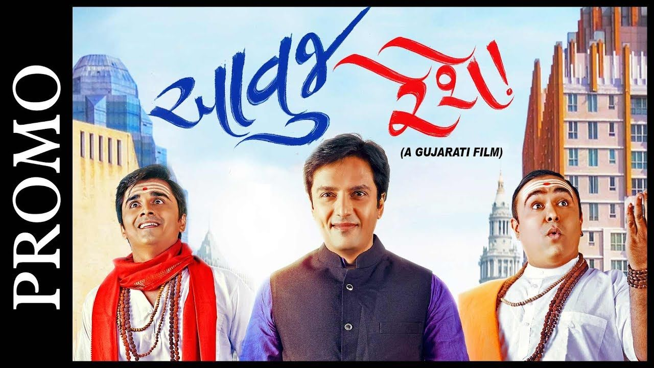 Aavuj Reshe | GUJARATI MOVIES | Website, Link