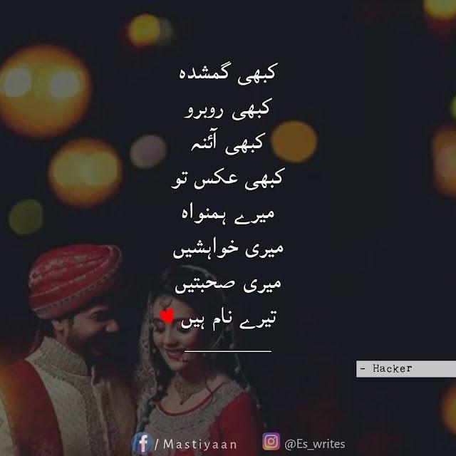 4th March 201711am wednesday urdu t Urdu poetry