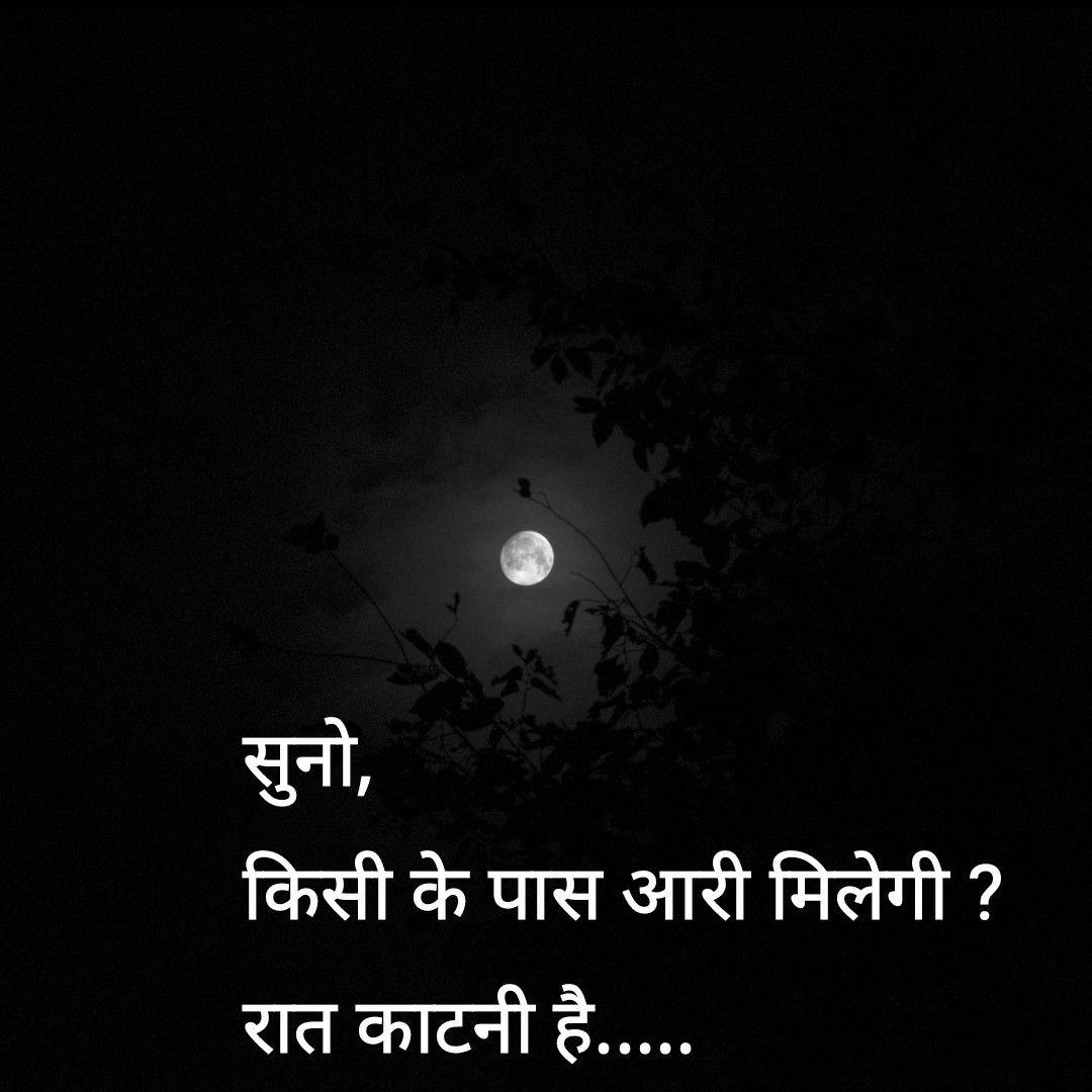 सन Hindi Words Lines Night Short Prasadik Hindi