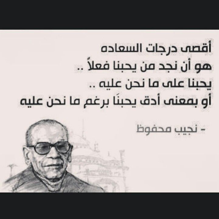 نجيب محفوظ Nice Inspirational Quotes Funny Quotes Sharing Quotes