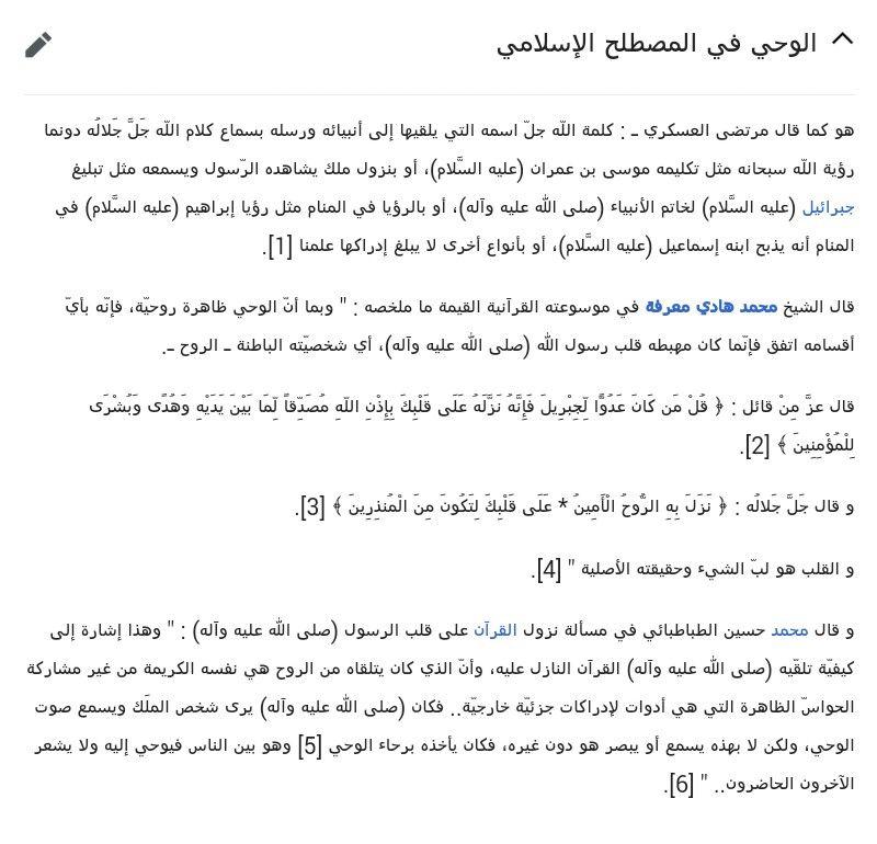 الوحي في المصطلح الاسلامي بمعني الرسالة التي انزلت قرآن توراة إنجيل زبور الوحي لغويا هو الاعلام السريع الخفي Words Laos